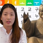Learn the Korean Alphabet